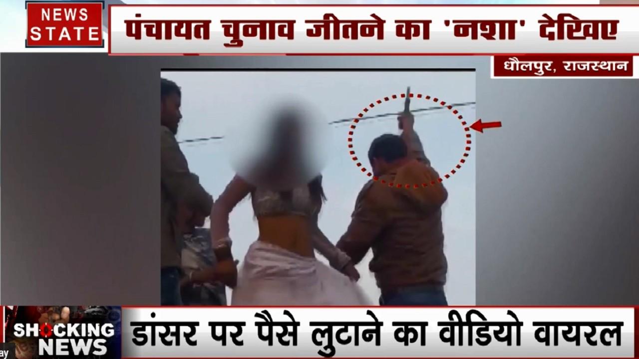 पंचायत चुनाव जीतने के बाद दंबगई, टैम्पो पर डीजे लगाकर लड़की को नचाया, चलाई गोली