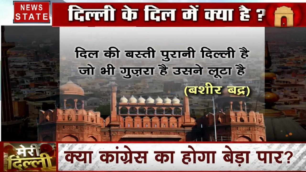 मेरी दिल्ली: देखिए चुनाव पर क्या कहता है पुरानी दिल्ली की जनता मूड