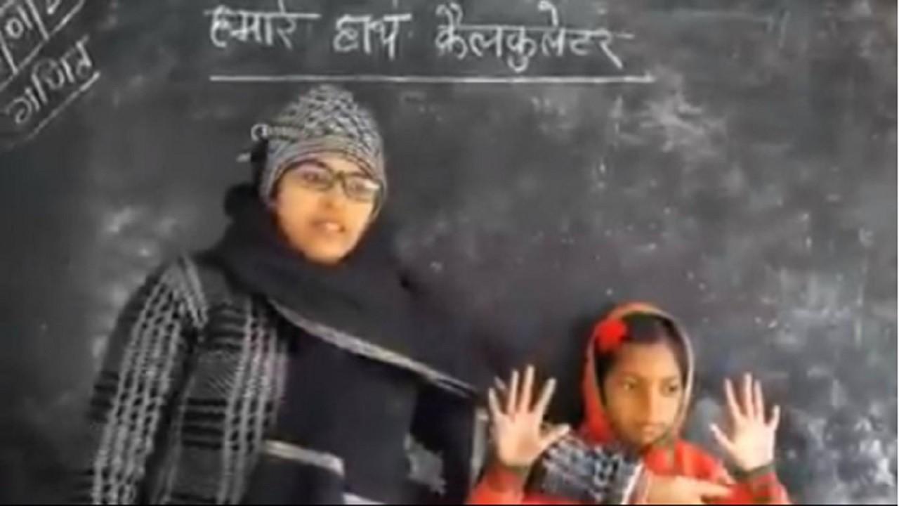 Viral Video: टीचर के पढ़ाने का तरीका ऐसा कि शाहरुख खान ने की तारीफ, आनंद महिंद्रा ने शेयर किया Video