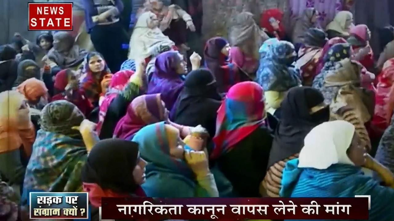 सबसे बड़ा मुद्दा: 36 दिन से शाहीन बाग में प्रदर्शन पर बैठी महिलाए. देखें कब खत्म होगा संग्राम