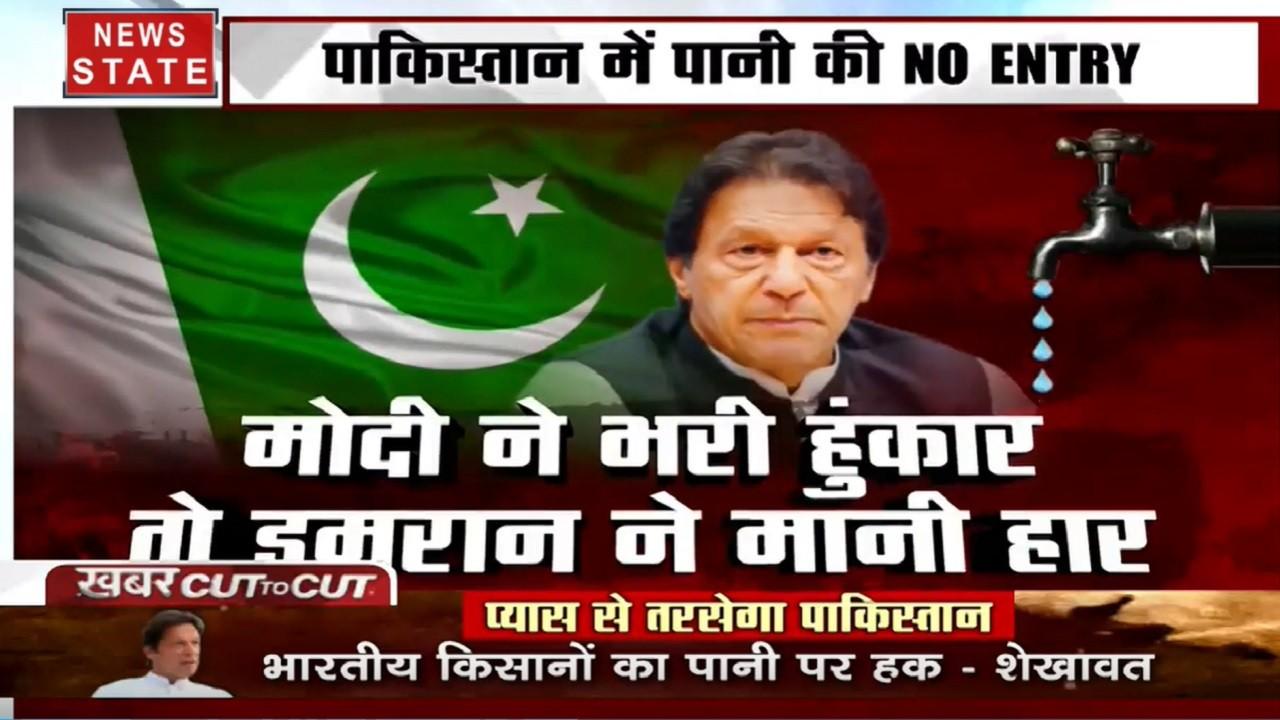 Khabar CUT2CUT: हिन्दुस्तान के ऐलान से पाकिस्तान परेशान, मोदी ने भरी हुंकार, तो इमरान खान ने मानी हार