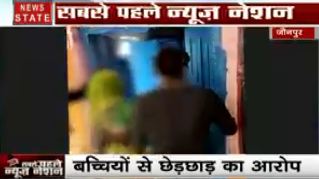 Uttar Pradesh: जौनपुर- बच्चियों से छेड़छाड़ के आरोप में शिक्षक की पिटाई