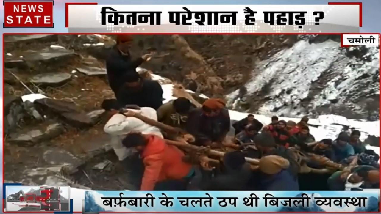 Uttarakhand: चमोली- 10 किलो मीटर तक कंधे पर ट्रांसफॉर्मर लाद कर गांव पहुंचे लोग