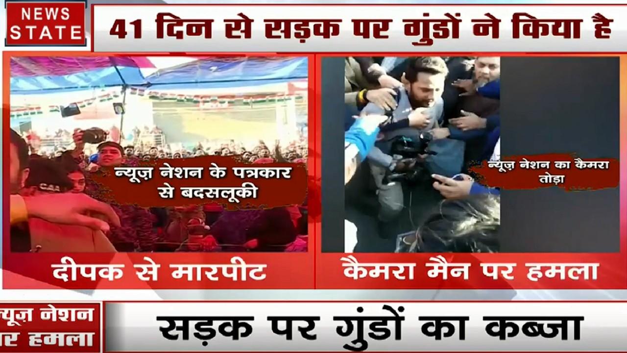 CAA Protest: पत्रकार पर प्रदर्शन में हमाल क्यों, कहां थी दिल्ली पुलिस