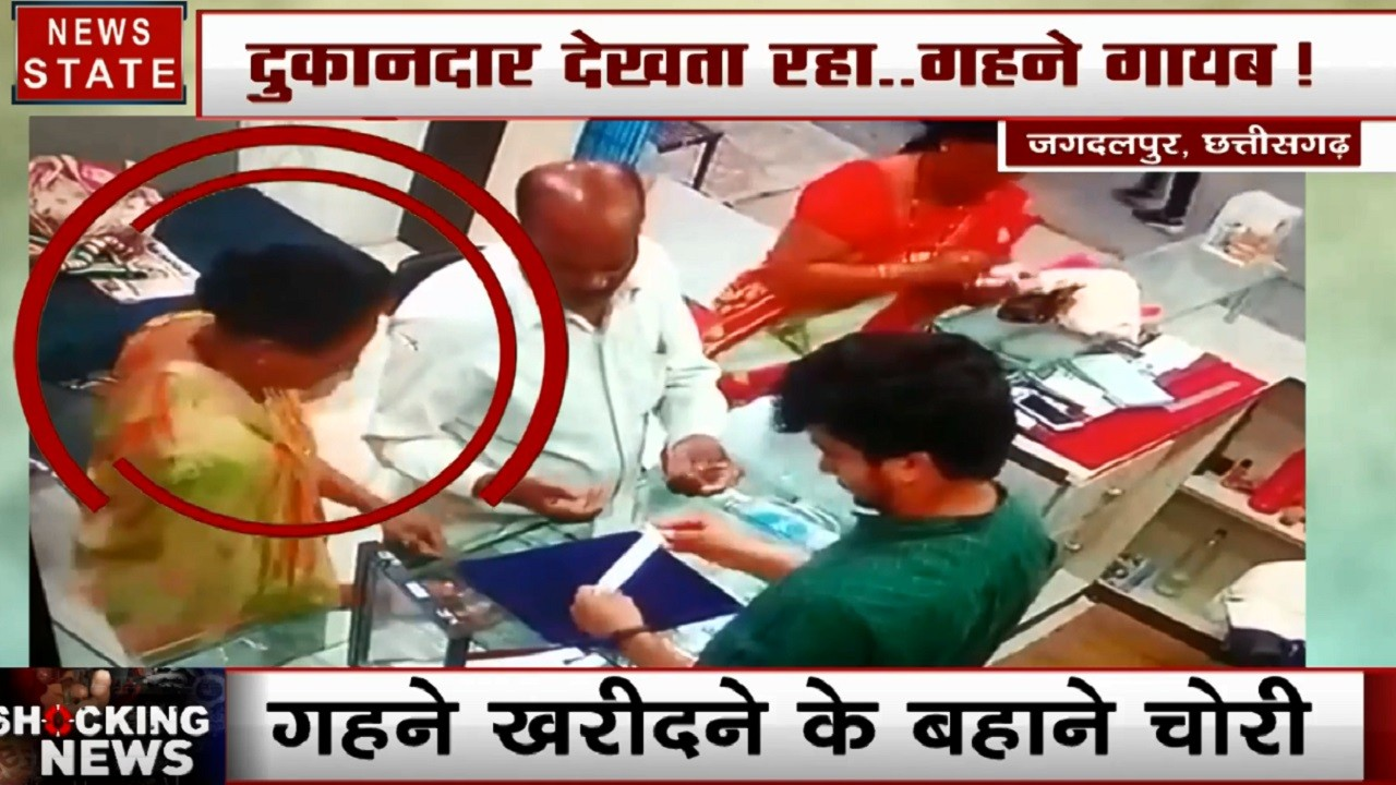 Chhattisgarh: जगदलपुर- चोर गैंग ने किया ज्वेलरी की दुकान पर हाथ साफ