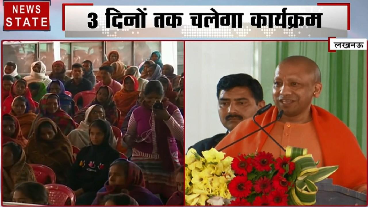 Uttar pradesh: यूपी का 70 वां स्थापना दिवस, सीएम योगी ने किया लोगों को संबोधित