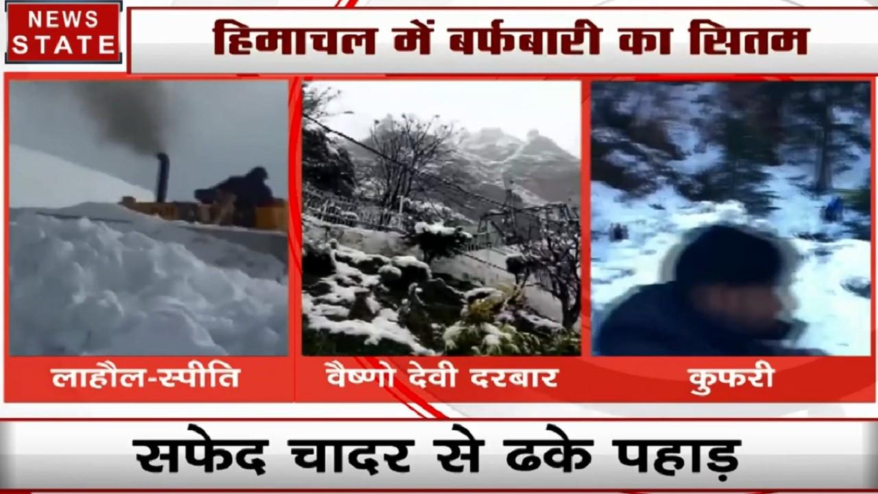 Weather: हिमाचल से लेकर जम्मू कश्मीर की बर्फबारी का कहर