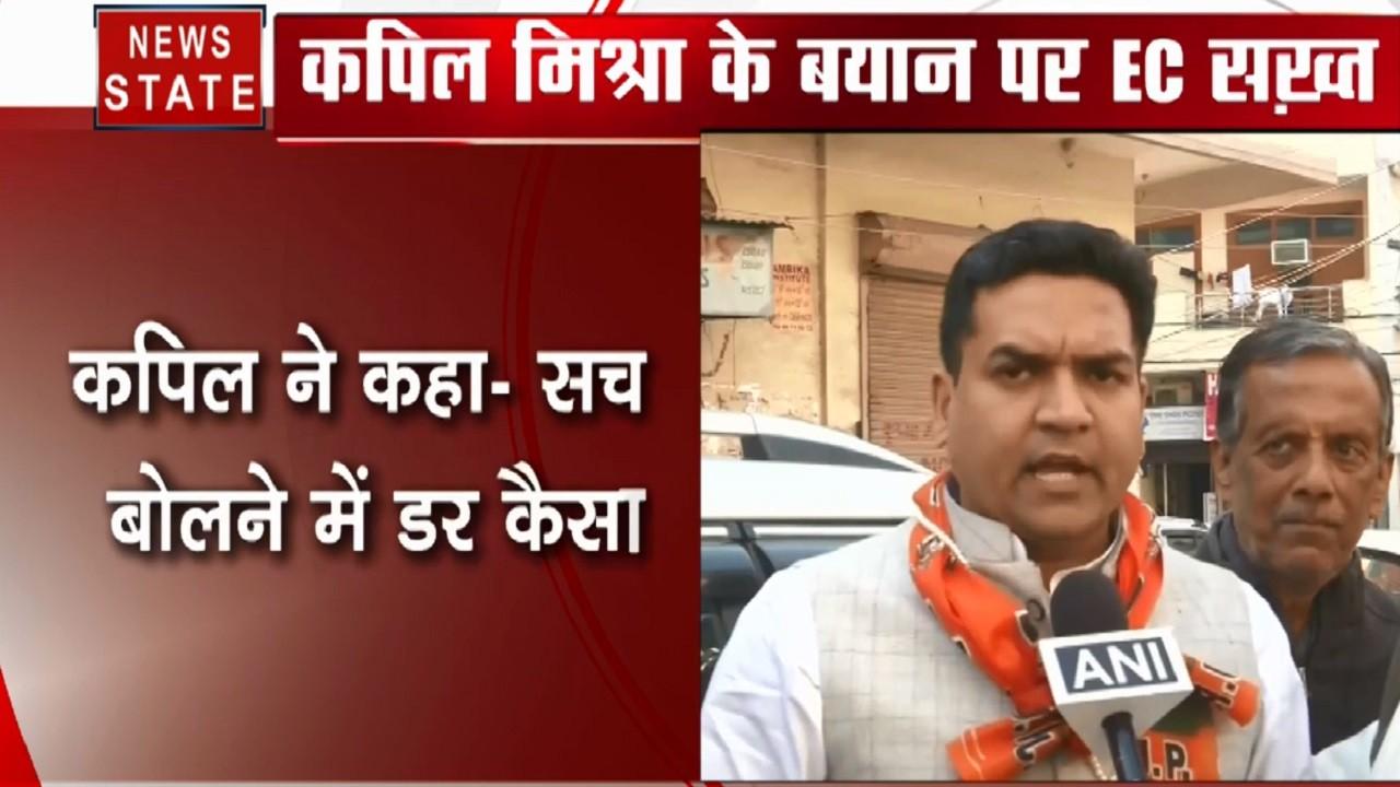 Delhi Assembly Election: कपिल मिश्रा को चुनाव आयोग ने जारी किया नोटिस