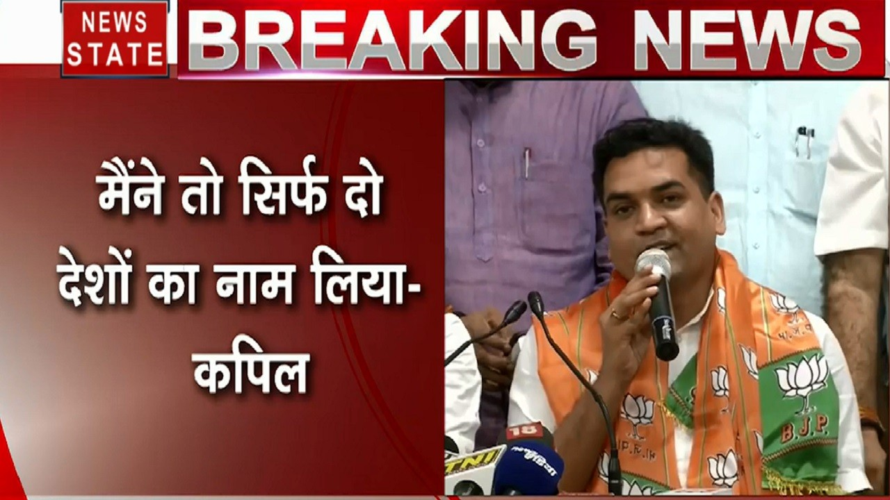 Delhi Assembly Election: कपिल मिश्रा ने चुनाव आयोग को भेजा गया जवाब