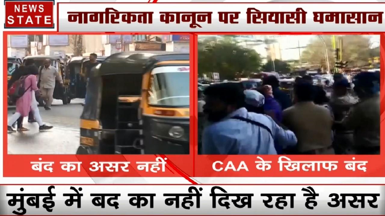 Maharashtra: NCP और बहुजन वंचित अघाड़ी ने बुलाया मुंबई बंद