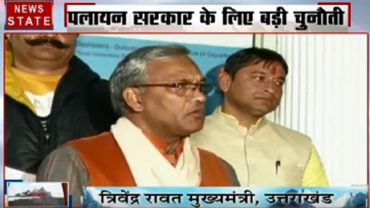 Uttarakhand: पलायन रोकने पर काम कर रही है सरकार