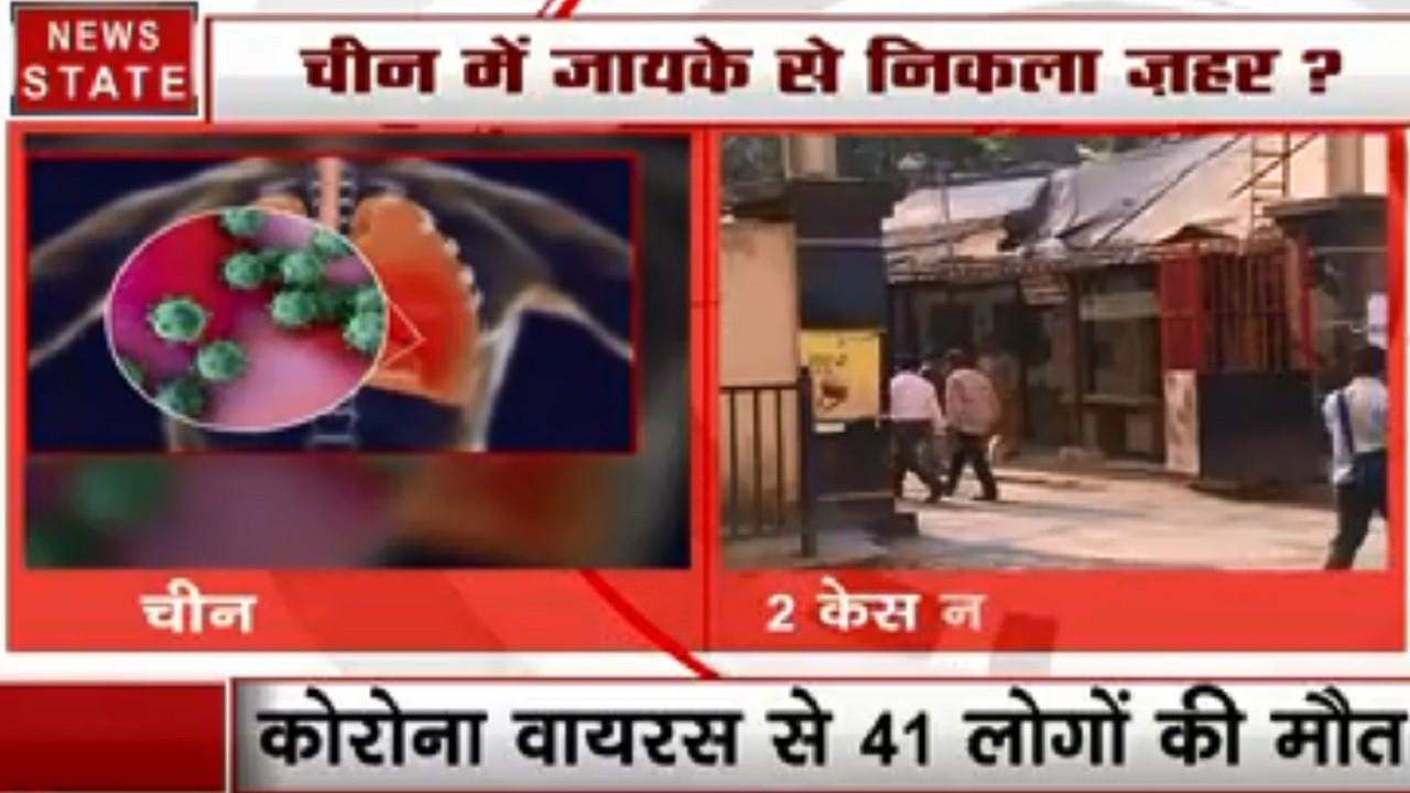 कोरोना वायरसः चीन से मुंबई लौटे 3 लोगों के टेस्ट का रिजल्ट आया नेगेटिव