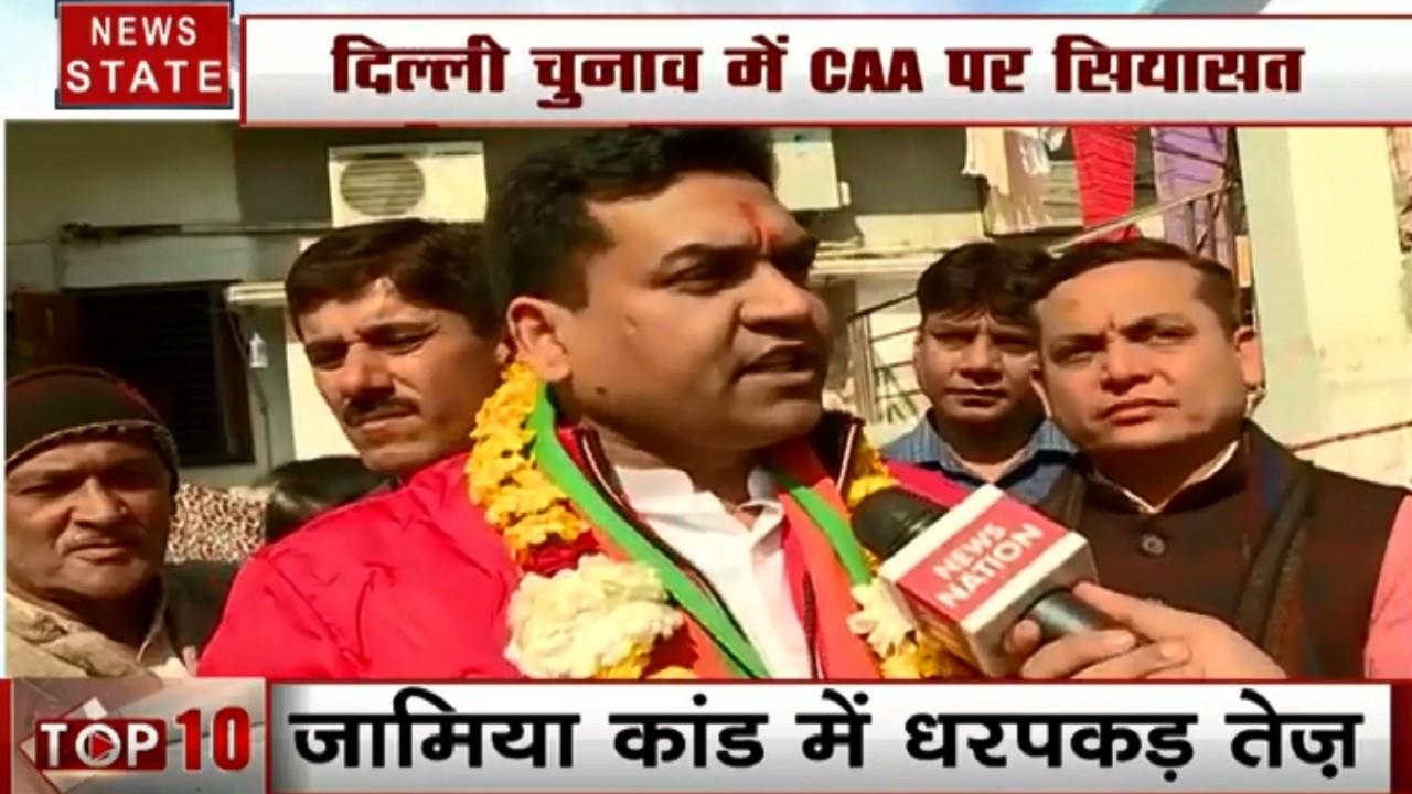 CAA Protest: दिल्ली चुनाव में CAA पर सियासत, भारत Vs पाकिस्तान भी चुनाव में
