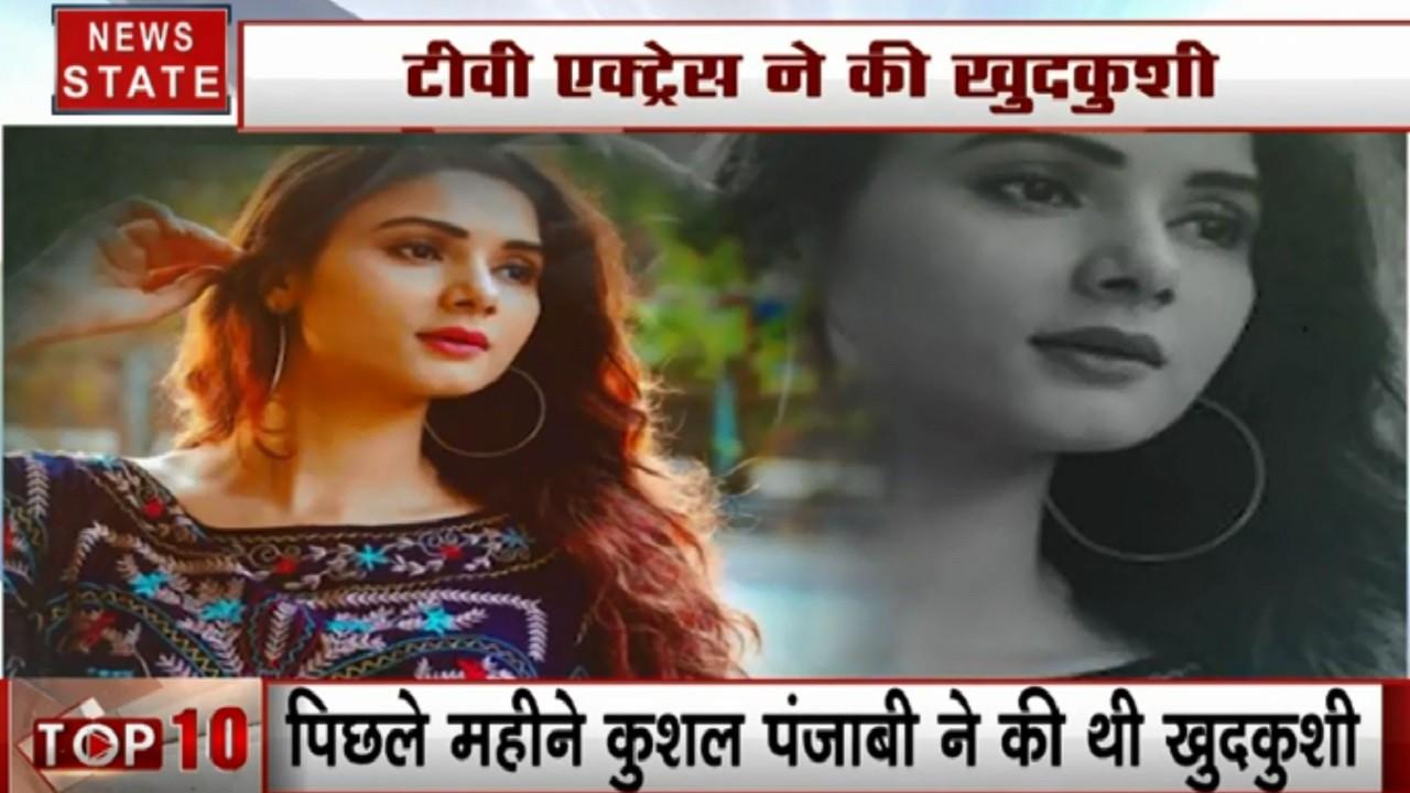 Bollywood: कुशल पंजाबी के बाद अब इस एक्ट्रेस ने की आत्महत्या, जिसने सुना सन्न रह गया