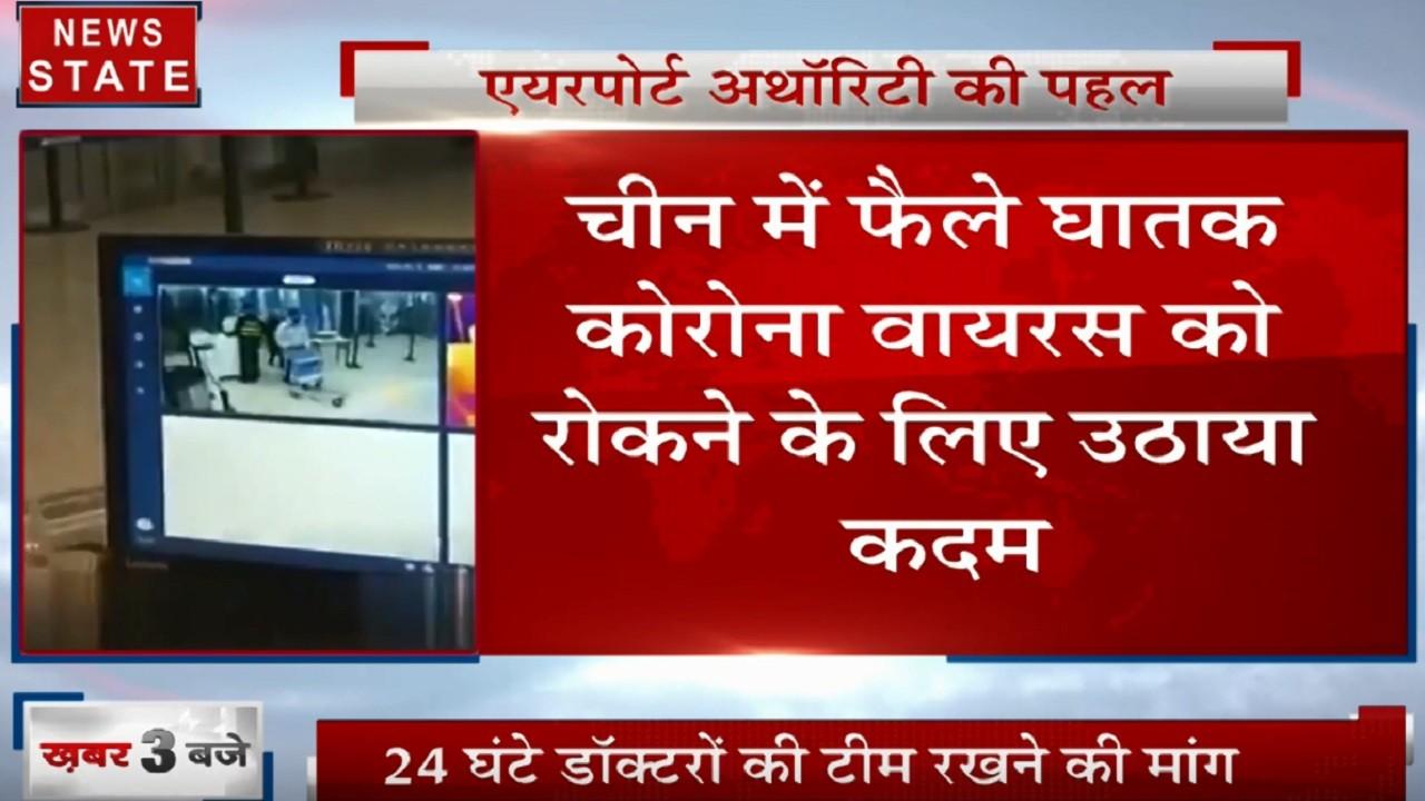 Uttar Pradesh: लखनऊ एयरपोर्ट अथॉरिटी ने शुरू की कोरोना वायरस से बचने की पहल