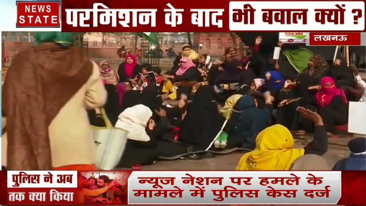 Uttar Pradesh: 8 दिन से लखनऊ के घंटाघर पर CAA और NRC के विरोध में बैठी महिलाएं