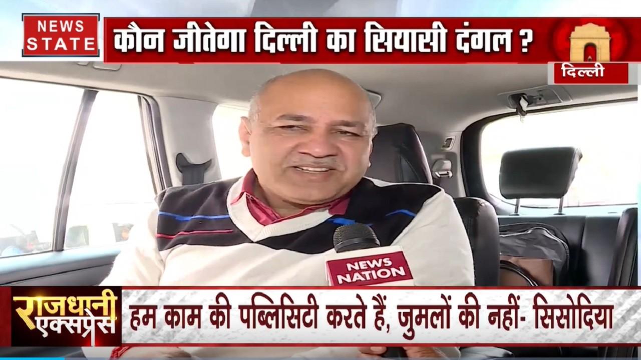 दिल्ली के उपमुख्यमंत्री मनीष सिसोदिया के साथ Exclusive Interview, देखें कौन जीतेगा दिल्ली का सियासी दंगल