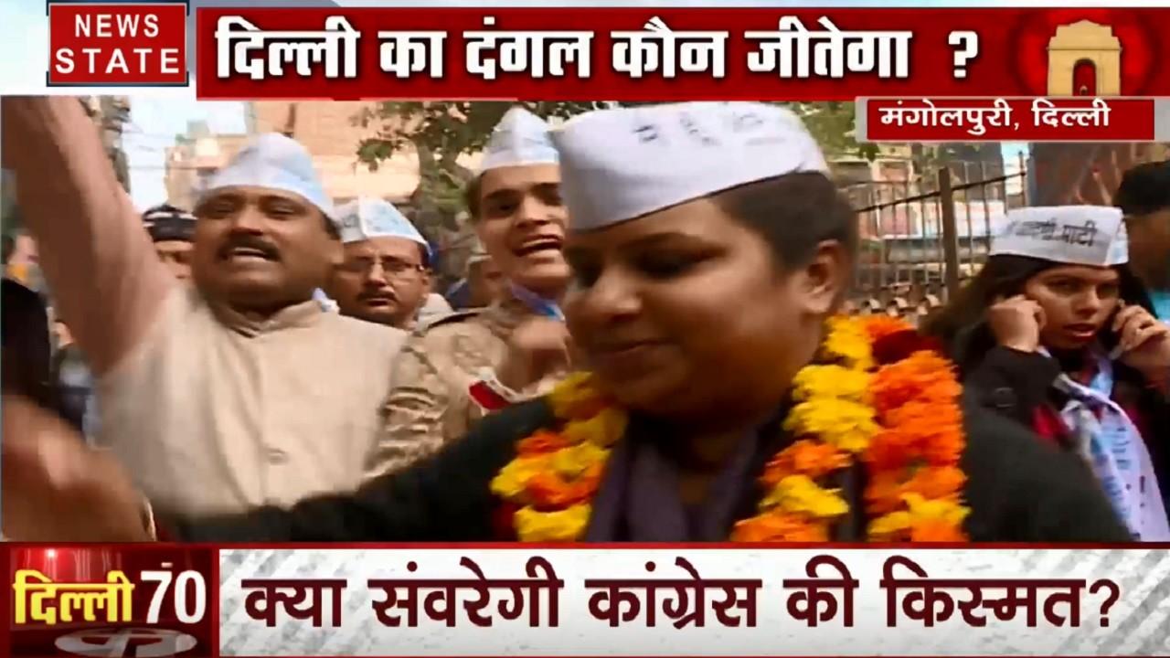 Delhi Assembly Election: देखिए मंगोलपुरी की सीट से जनता का क्या है मूड