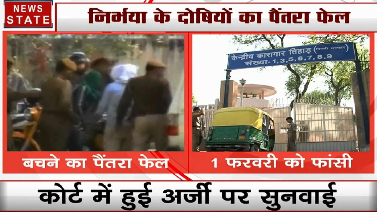 Nirbhaya Case: पटियाला हाउस कोर्ट ने निर्भया के दोषियों का पैंतरा किया फेल