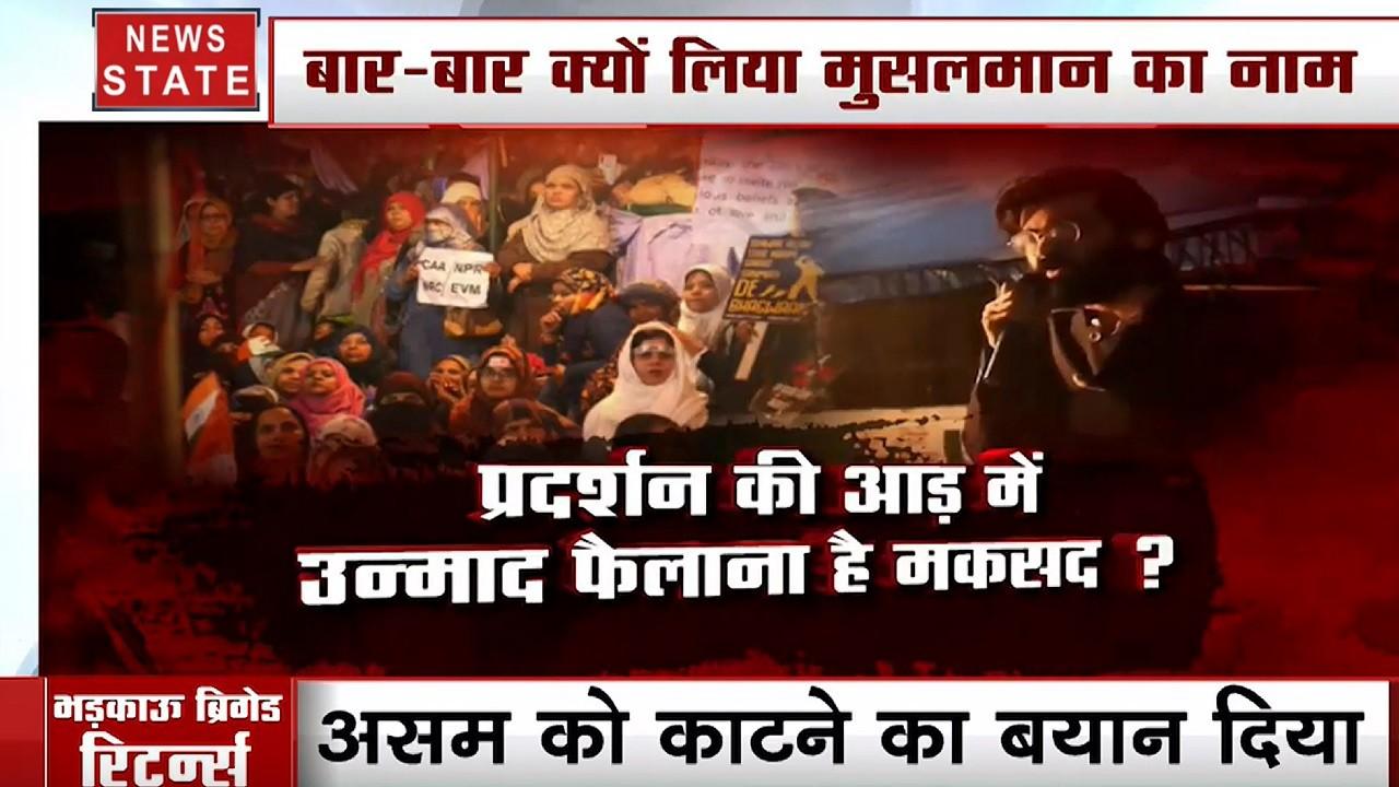 AMU से सामने आया एक और जहरीला शरजील इमाम, असम और पूर्वोत्तर को काटने के बयान से भरा विवादित वीडियो