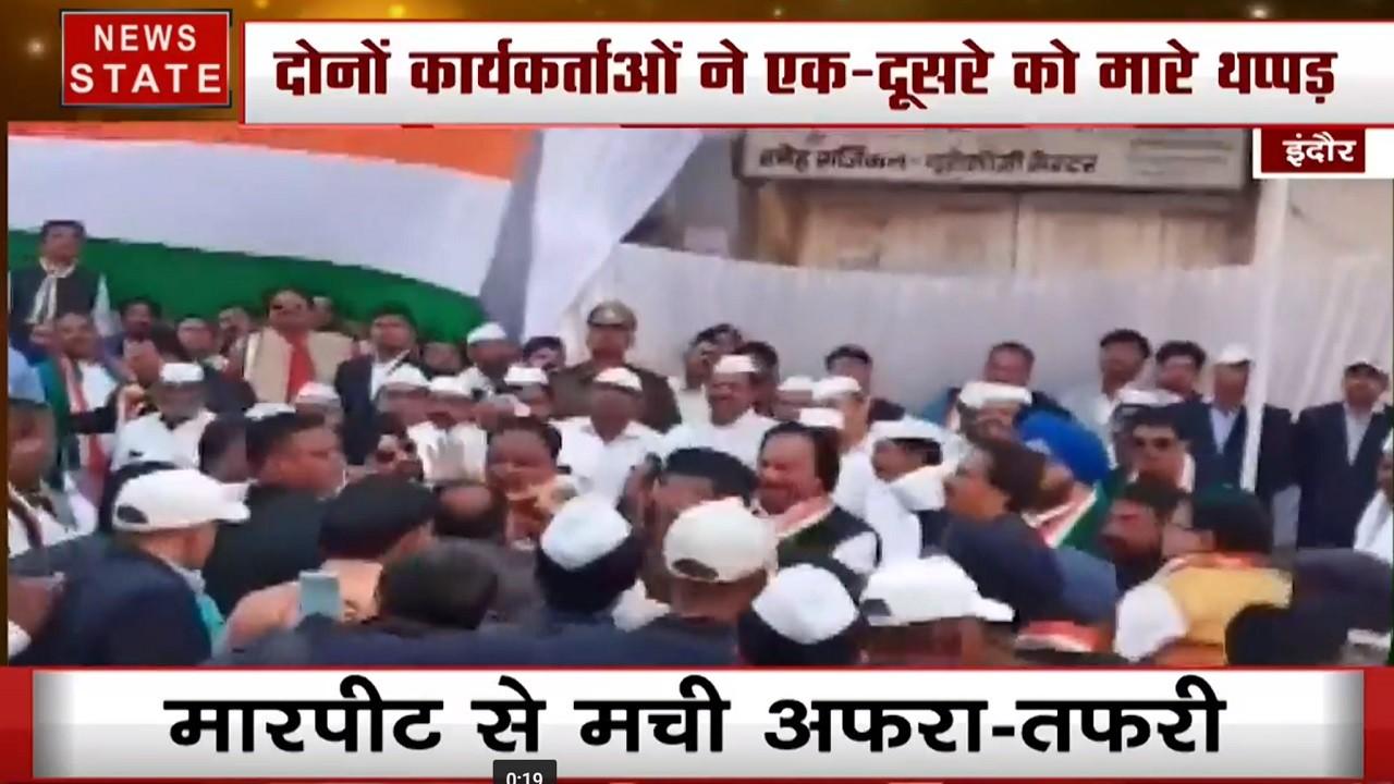 MP: इंदौर में गणतंत्र दिवस समारोह में कांग्रेस कार्यकर्ता भिड़े, मंच पर चढ़ने को लेकर हुई हाथापाई, जड़े थप्पड़