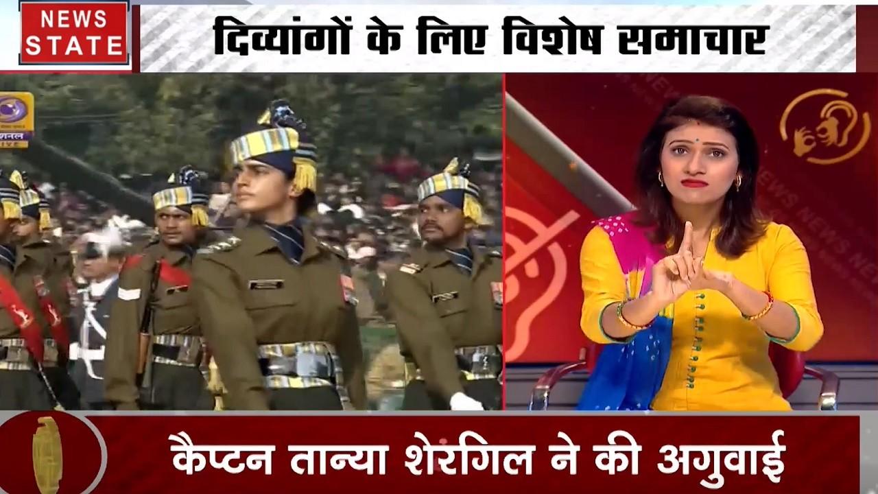 Samchar Vishesh: राजपथ पर पुरुषों के परेड अगुवाई करने वाली पहली महिला बनी कैप्टन तान्या शेरगिल, देखें समाचार विशेष