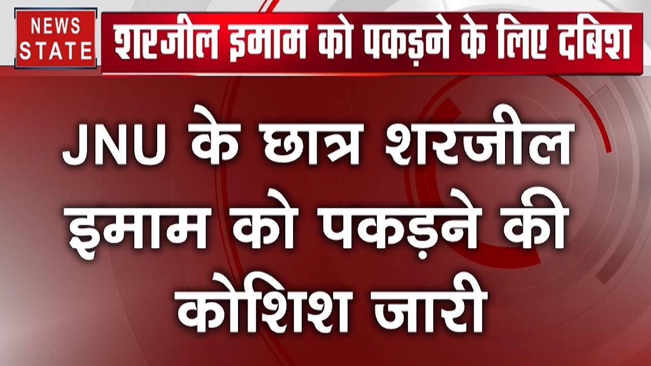 भड़काऊ बयान देने वाले शरजील इमाम को पकड़ने के लिए दबिश, बिहार- अलीगढ़ पुलिस ने घर पर की छापेमारी