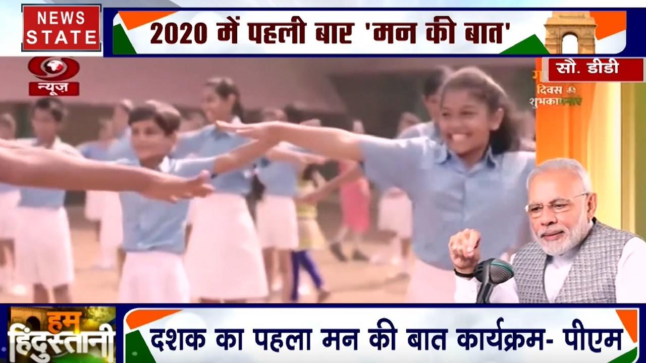 PM Modi Mann Ki Baat: 'Can Do' का भाव संकल्प बनकर उभरा, खेलो इंडिया यूनिवर्सिटी गेम्स का आयोजन होगा
