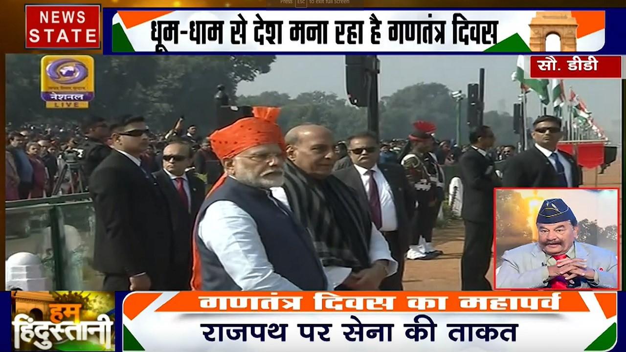 Republic Day 2020: राजपथ पर दिखा हिंदुस्तान का दम, पीएम मोदी ने लोगों की ओर हाथ हिलाकर किया अभिवादन