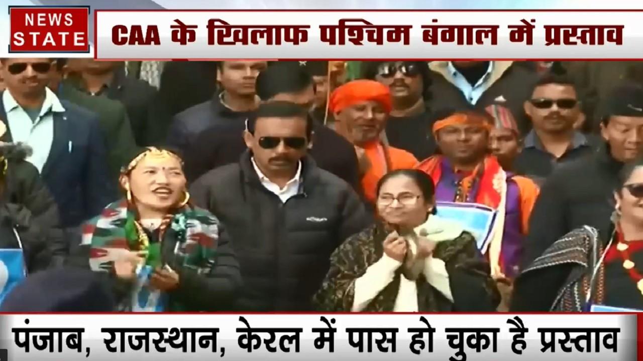 पंजाब, केरल के बाद CAA के खिलाफ पश्चिम बंगाल में पास होगा प्रस्ताव, ममता ने बुलाया विधानसभा का विशेष सत्र