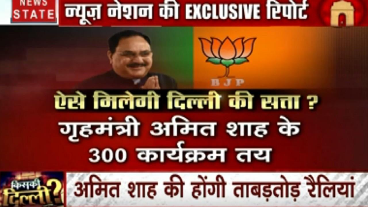 दिल्ली 70: तेज हुआ सत्ता का संग्राम, आक्रामक रणनीति पर BJP, अमित शाह की होंगी ताबड़तोड़ रैलियां