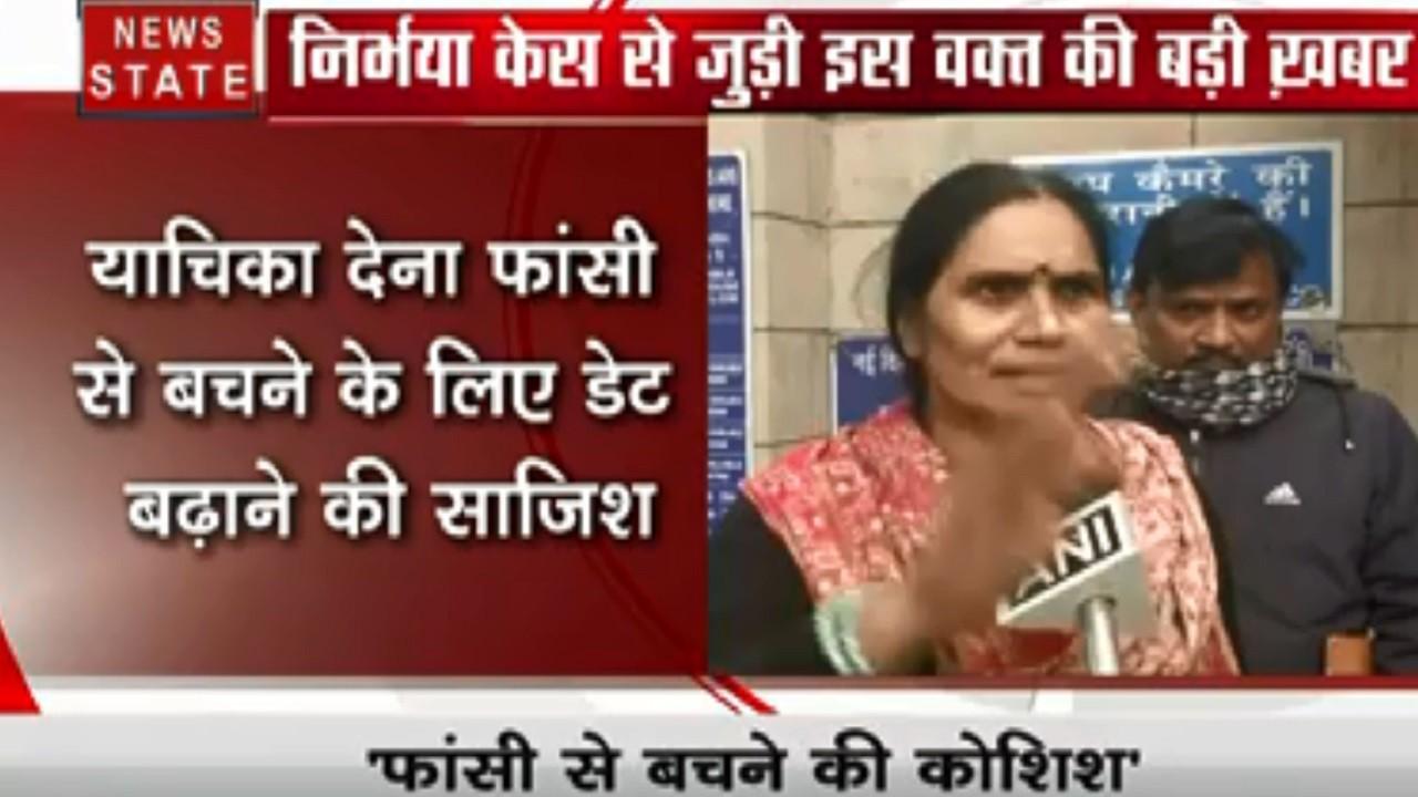 Nirbahaya Case: दोषी मुकेश की याचिका पर निर्भया की मां का बयान- फांसी से बचने की साजिश, SC पर पूरा भरोसा