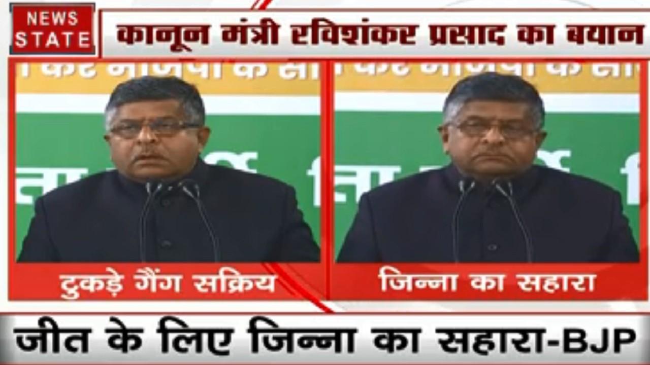 रविशंकर प्रसाद का AAP और कांग्रेस पर हमला- जिन्ना के सहाने देश का नहीं होगा बंटवारा, जिसने किया उसपर होगी कार्यवाई