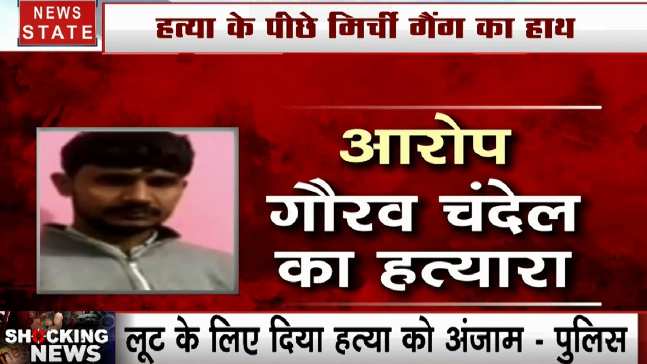 Gaurav Chandel Case: पुलिस के हाथ लगा गौरव चंदेल का हत्यारा, हत्या के पीछे मिर्ची गैंग का हाथ