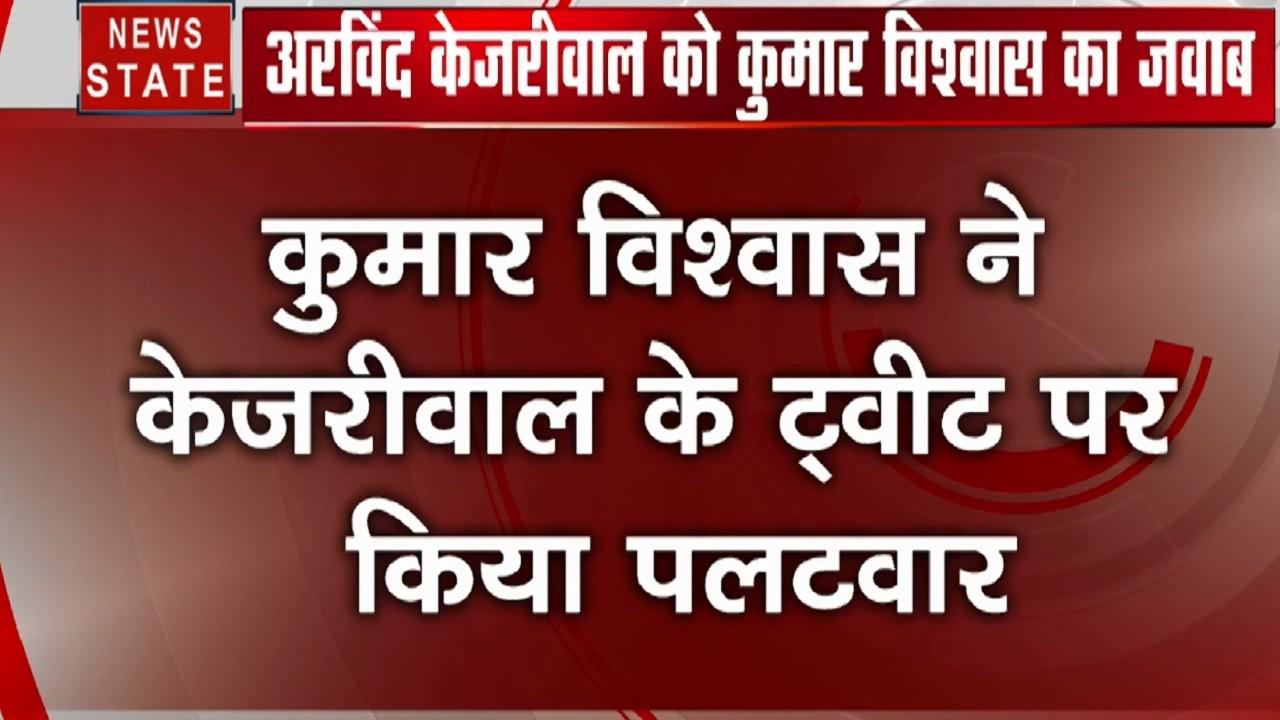 CAA Protest: कुमार विश्वास ने साधा AAP और BJP पर निशाना