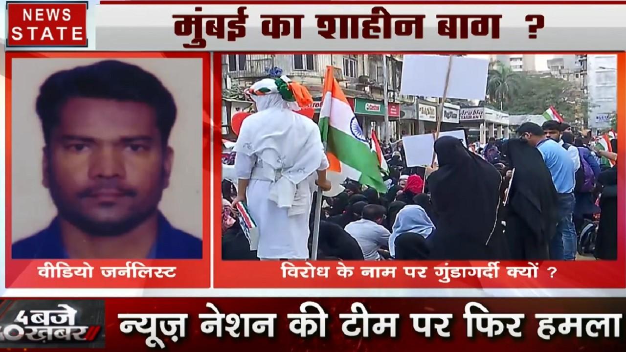 CAA Protest: पहले शाहीन बाग और अब मुंबई में भीड़ ने बनाया न्यूज नेशन को निशाना