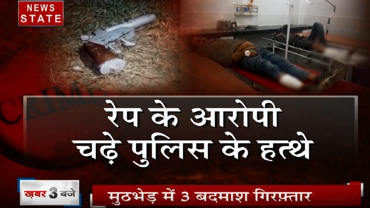 Uttar Pradesh: रामपुर- रेप के आरोपियों का एनकाउंटर