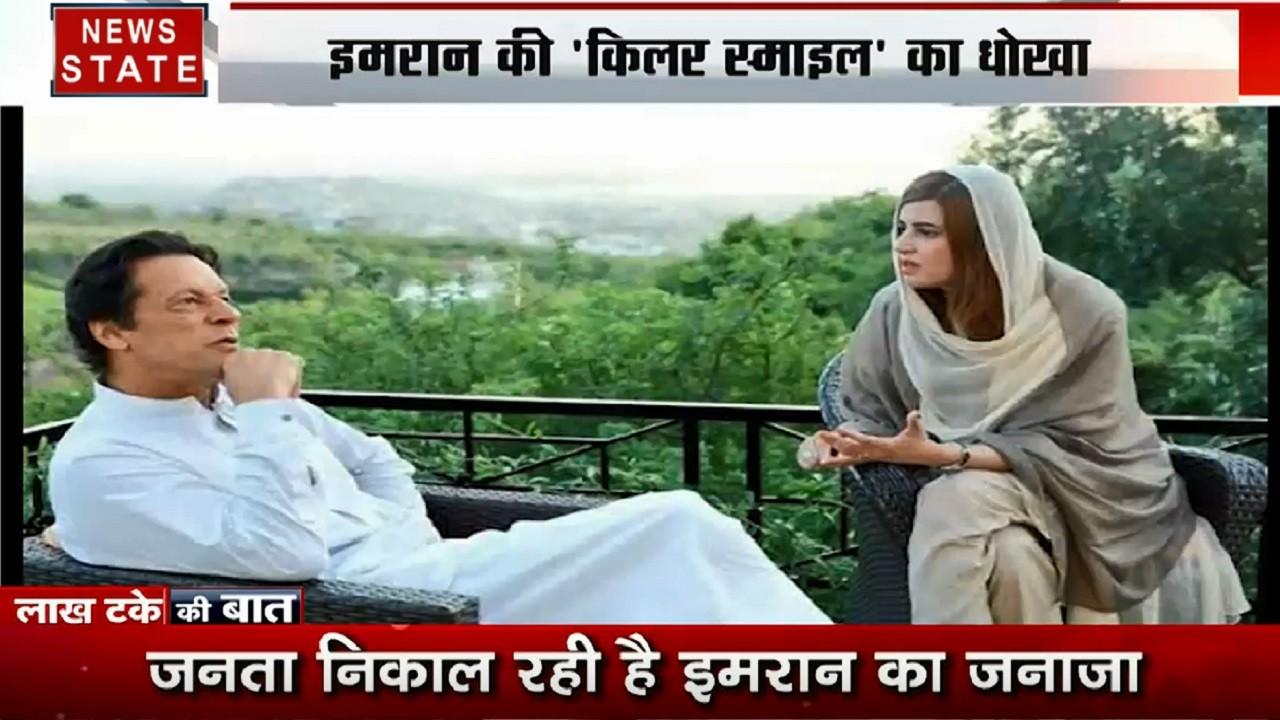 Lakh Take Ki Baat: पाकिस्तान की मंत्री जरताज गुल वजीर इमरान की 'कातिल मुस्कान' की कायल