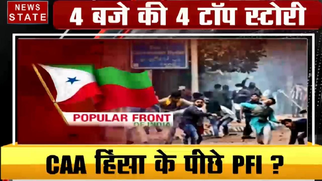 4 बजे 40 खबर: CAA हिंसा के पीछे PFI, विरोध या देशद्रोह, देखें देश दुनिया की खबरें
