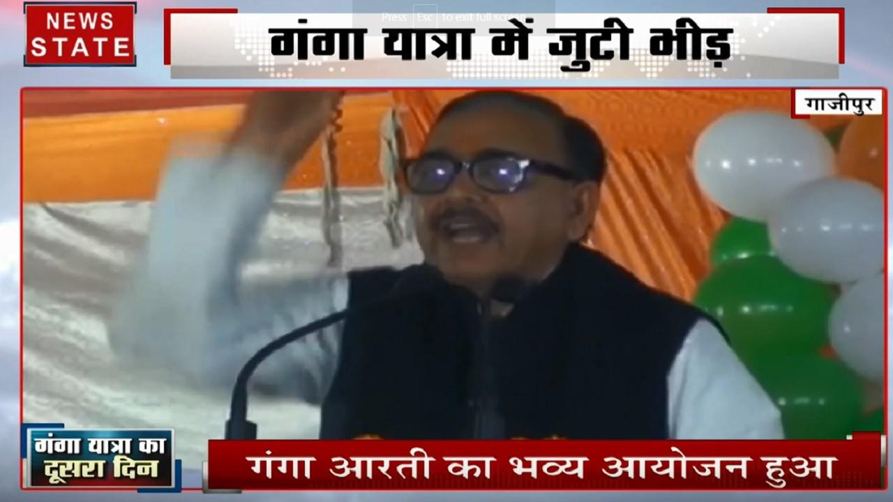 UP: गाजीपुर में गंगा यात्रा की धूम, मंत्री महेंद्र नाथ पांडे ने यात्रा के जरिए गिनाई तमाम योजनाएं