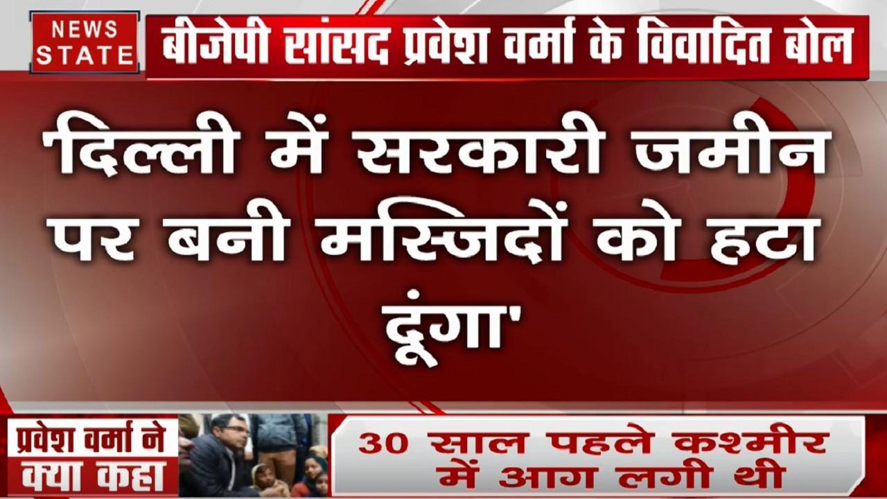 बीजेपी सांसद प्रवेश वर्मा के विवादित बोल- सत्ता में आए तो 1 घंटे में शाहीन बाग खाली करा दूंगा
