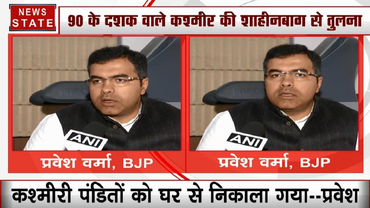BJP सांसद ने की कश्मीर की शाहीन बाग से तुलना, बोले- 30 साल पहले लगी आग आज दिल्ली के एक कोने में लग गई