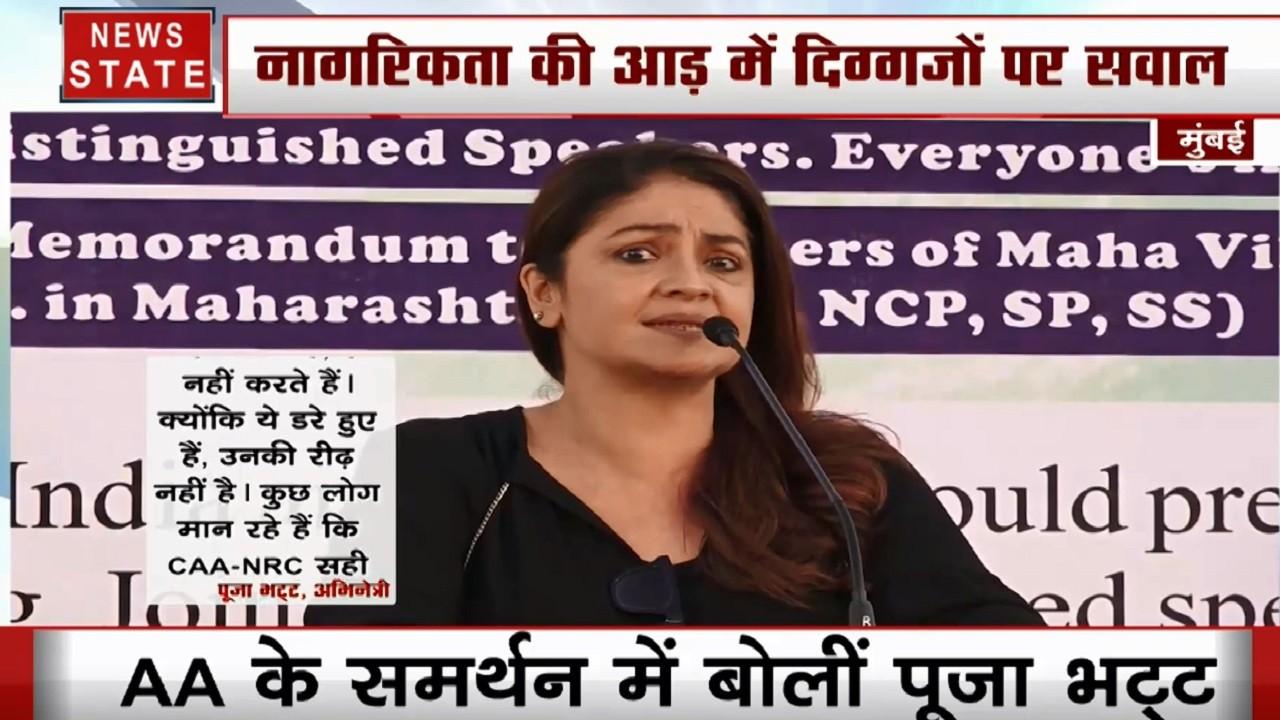 CAA और NRC के समर्थन में बोलीं पूजा भट्ट, इंडस्ट्री के 10-15 लोगों को छोड़कर बाकी लोग सच बोलने से डरते हैं