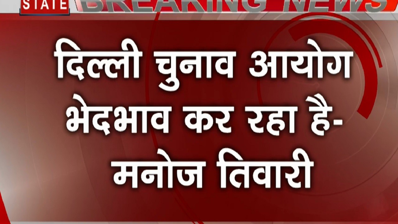 कांग्रेस और AAP पर बरसे बीजेपी नेता मनोज तिवारी, बोले- गद्दार कहने से राहुल और केजरीवाल को डर क्यों