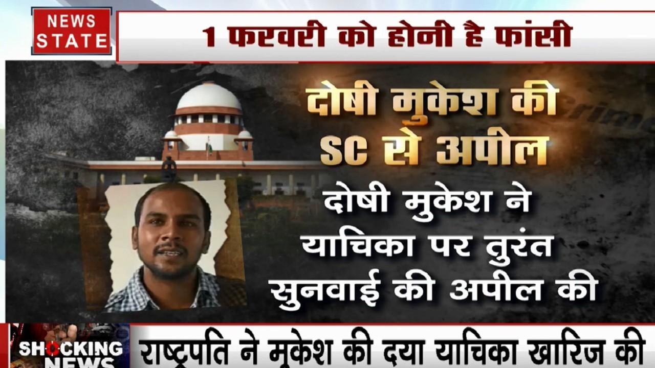 निर्भया के दोषी मुकेश की SC से अपील, राष्ट्रपति की ओर से खारिज दया याचिका पर आज सुनवाई