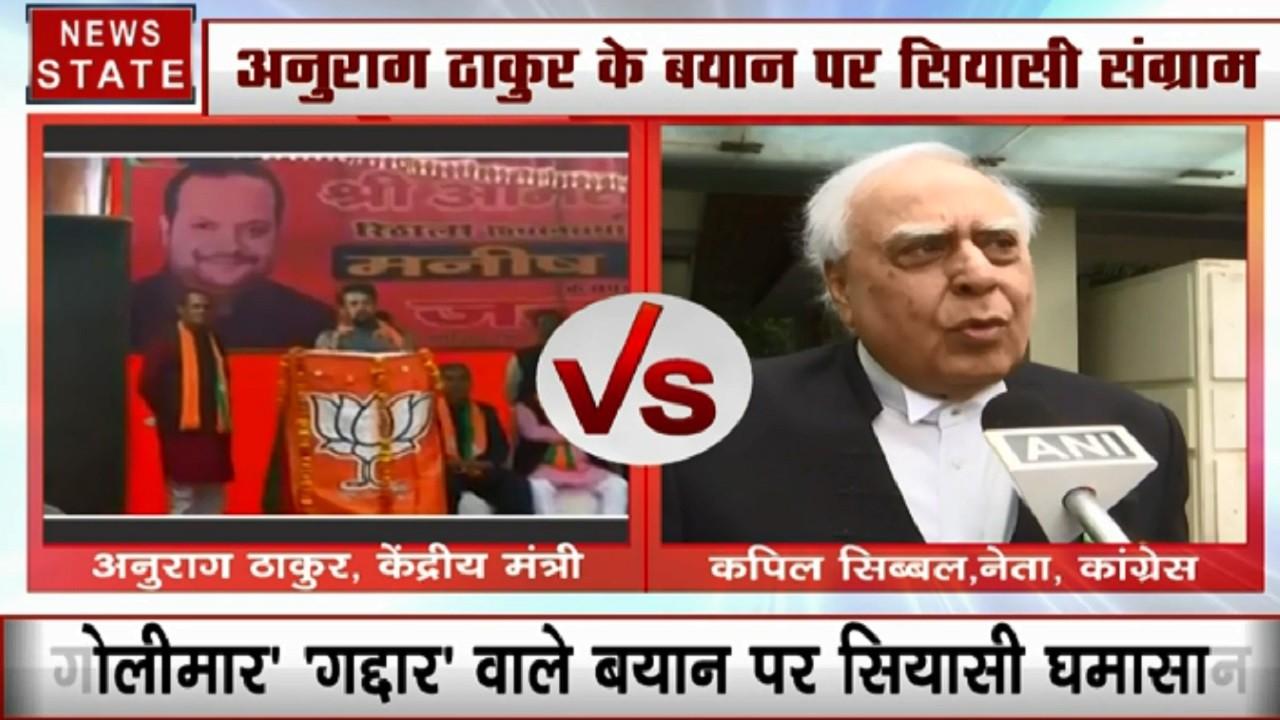 कांग्रेस के वरिष्ठ नेता कपिल सिब्बल ने साधा अनुराग ठाकुर के बयान पर निशाना- आज का भारत महात्मा गांधी के भारत जैसा नहीं रहा