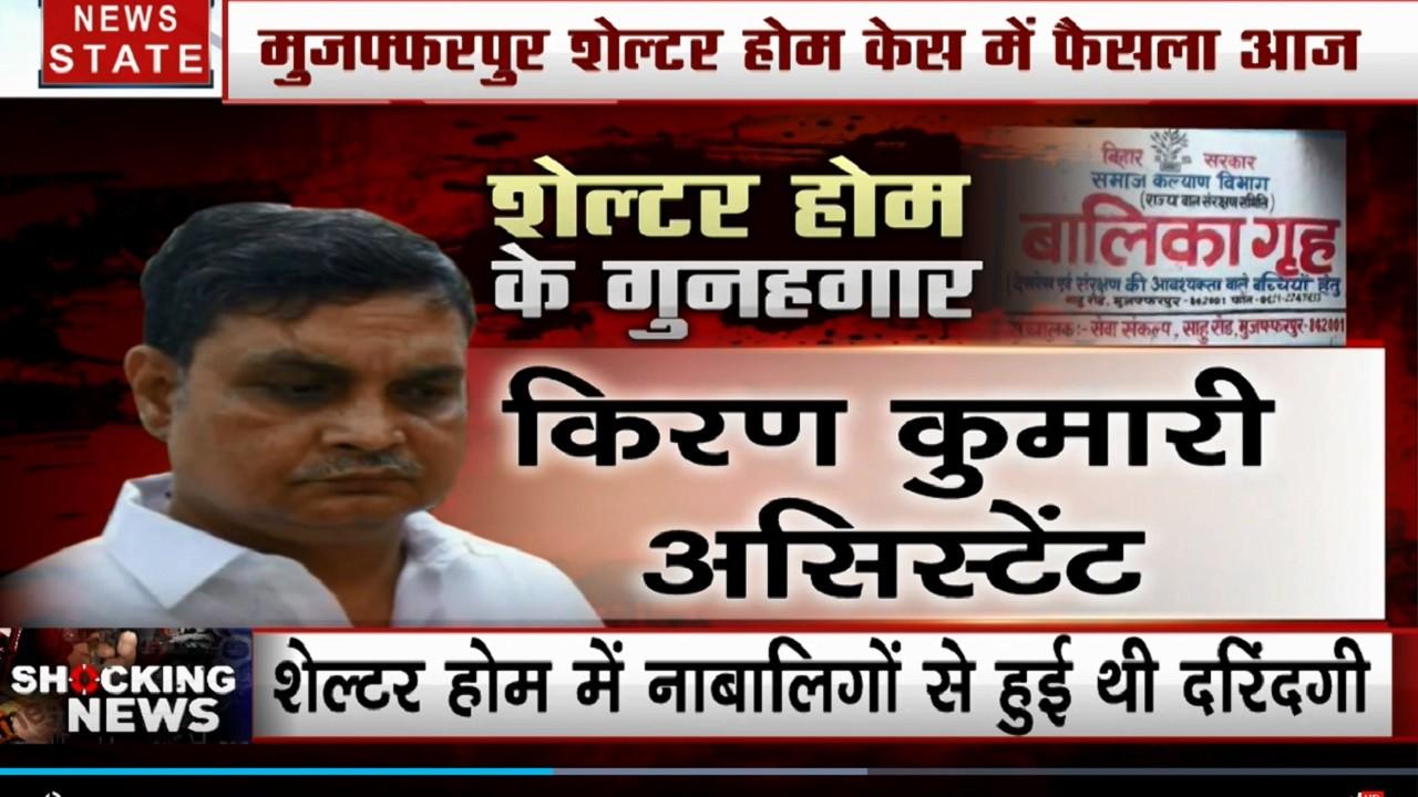 Bihar: मुजफ्फरपुर शेल्टर होम केस का फैसला आज, ब्रजेश ठाकुर समेत 19 दोषियों को सजा सुनाएगी दिल्ली की साकेत कोर्ट