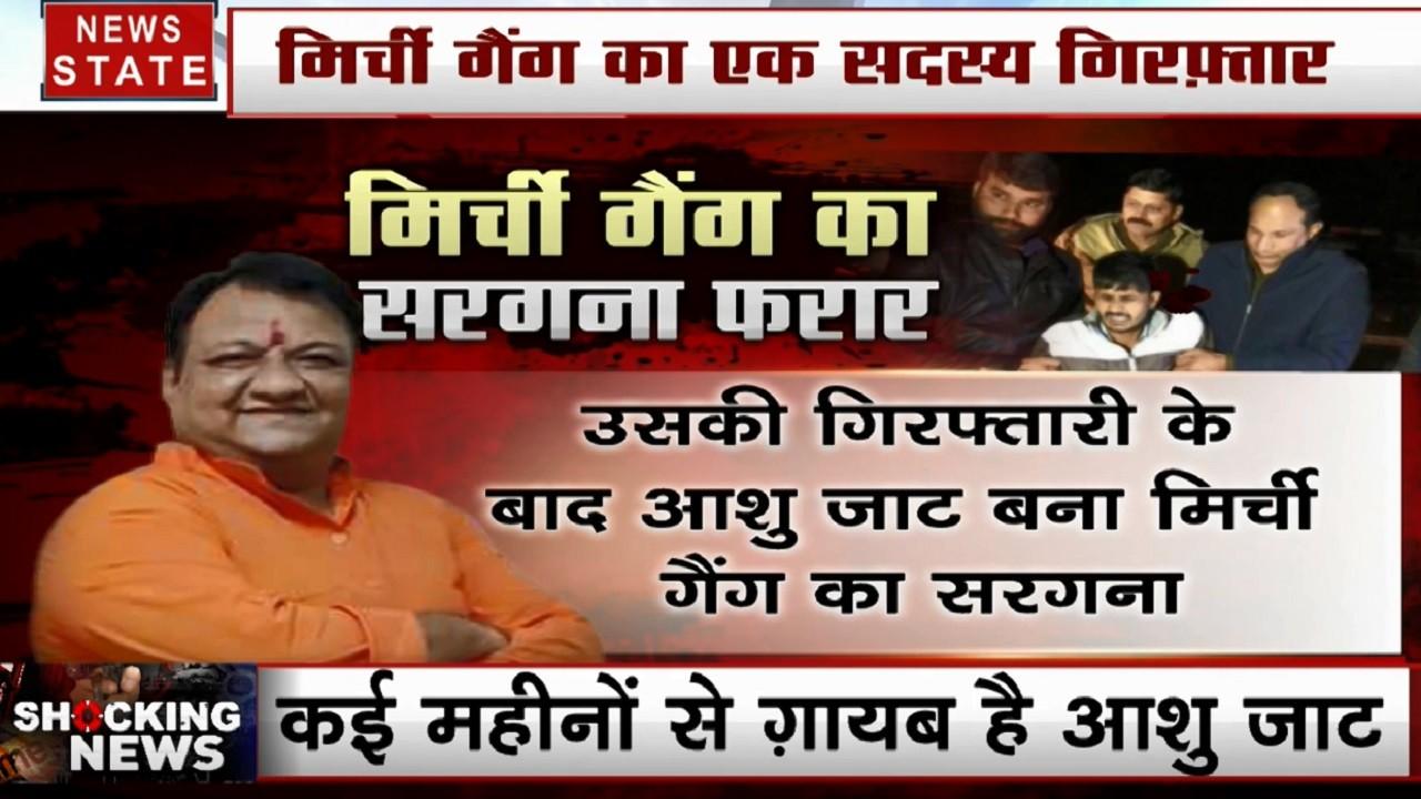 Gaurav Chandel Case: गौरव चंदेल हत्याकांड के पीछे मिर्ची गैंग का मास्टरमाइंड, महीनों से फरार आशु जाट