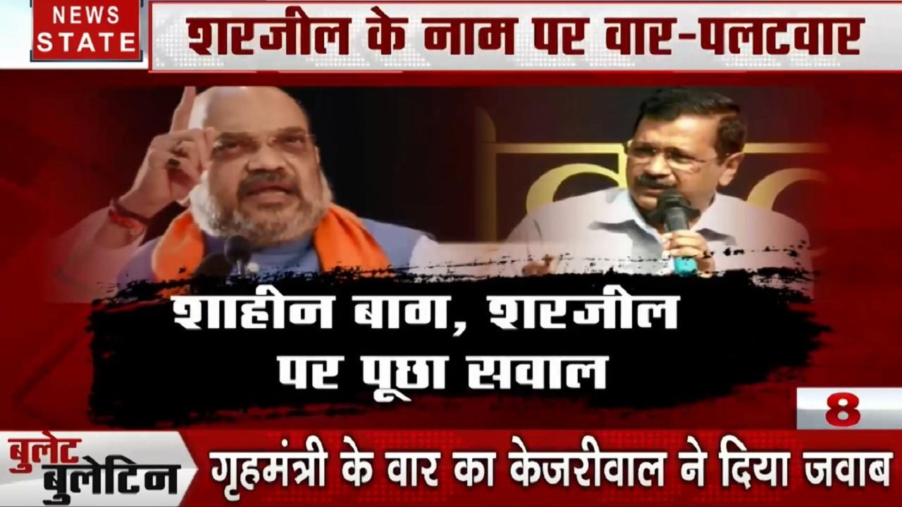 Bullet News: दिल्ली चुनाव में शरजील इमाम की एंट्री, अमित शाह- केजरीवाल का वार- पलटवार