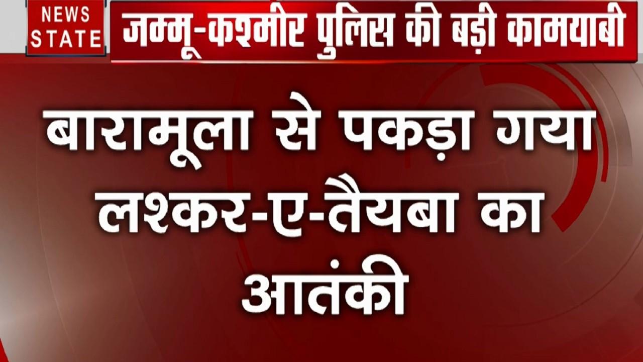 जम्मू-कश्मीर पुलिस की बड़ी सफलता, बारामूला से पकड़ा गया 19 साल का लश्कर- ए- तैयबा का आतंकी
